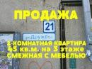 ПРОДАЖА 2-КОМНАТНАЯ С МЕБЕЛЬЮ НА 3 ЭТАЖЕ Дружбы 21. Компания МАГдом - недвижимость