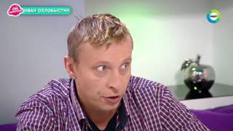 Иван Охлобыстин Хочу седьмого ребенка