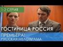 ПРЕМЬЕРА! Гостиница Россия - 1, 2 серия 2017. Мелодрама. Детектив