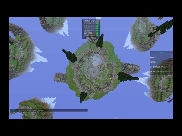 играем в SkyWars на сервере Maindecsна канечто победа