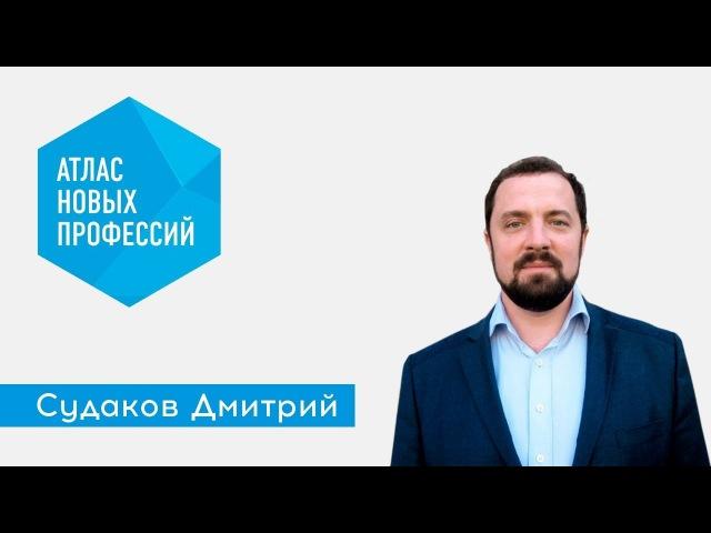 Дмитрий Судаков - Атлас новых профессий