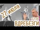 ВДРЕБЕЗГИ Выпуск Live 27 07 2017