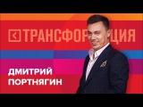 Дмитрий Портнягин — Выступление на форуме «Трансформация»