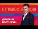 Дмитрий Портнягин Выступление на форуме Трансформация 2017 Университет СИНЕ