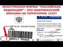 Где зарегистрирована ино-странная фирма РФ ? Видеоинструкция по сайту