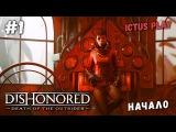 Начало, Билли Лерк, Карнака ► Dishonored: Death of the Outsider Прохождение #1