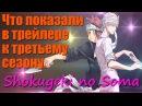 Разбор трейлера 3 сезона Повар боец Сома Shokugeki no Souma 3 сезон Boruto Боруто 1 2 3 4 5 6 7 8 9 10 11 12 13 14 15 16 17