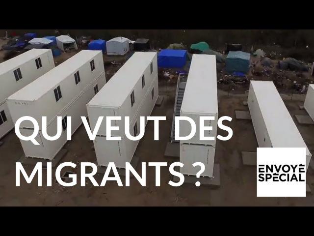 Vous la sentez toujours bien larnaque des migrants ou pas Envoyé spécial - Qui veut gagner des migrants - 12 janvier 2017 (France 2)Envoyé spécial - Qui veut gagner des migrants - 12 janvier 2017 (France 2)