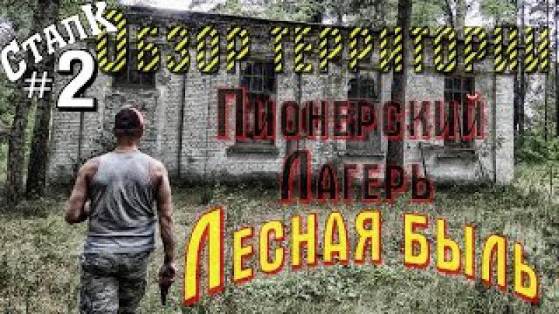 Сталк ч.2 Пионерский Лагерь ЛЕСНАЯ БЫЛЬ - Обзор территории