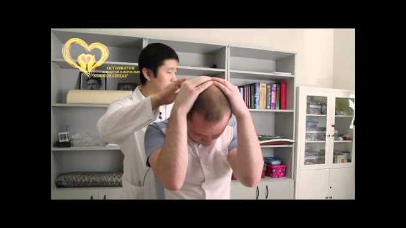 Упражнение для мышц шеи (остеопат Лим Евгений Юрьевич)