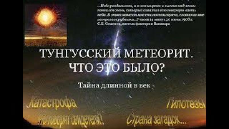 ГИПНО-ТРАНС / Тунгусский Метеорит