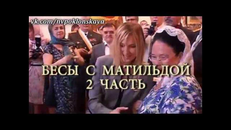 БЕСЫ С МАТИЛЬДОЙ 2 ЧАСТЬ Иеромонах Антоний Шляхов