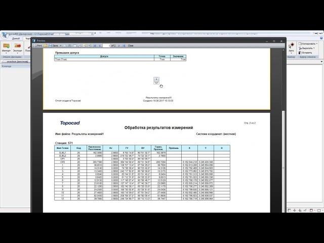 Topocad17 Вычисление обратной засечки » Freewka.com - Смотреть онлайн в хорощем качестве