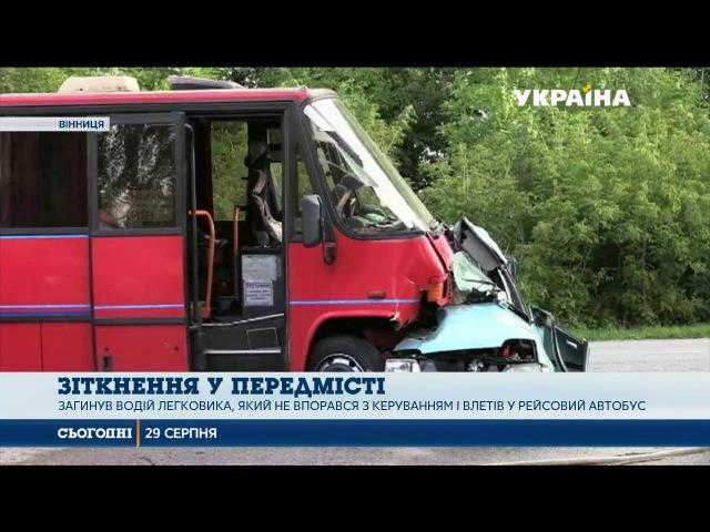 Легковик влетів у рейсовий автобус сполученням Київ-Могилів-Подільський