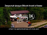 Первый закрытый форум Bitcoin Invest в Киеве от команды BeHappy24