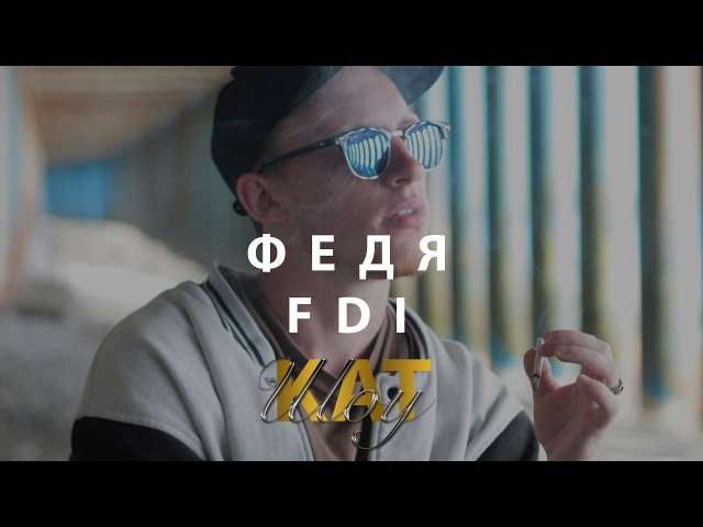 ШОУ КАТ 5 ФЕДЯ FDI / КОНЦЕРТ БАСТЫ