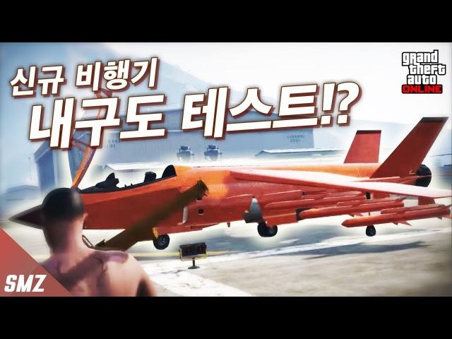 새로나온 비행기는 미사일을 얼마나 버틸까?! 비행기 내구도 실험! 사모장의 GTA5 꿀잼 컨텐츠 (GTA 5 Funny Contents) ...