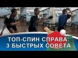ТОП-СПИН СПРАВА в НАСТОЛЬНОМ ТЕННИСЕ (3 быстрых совета по технике топ-спина справа)
