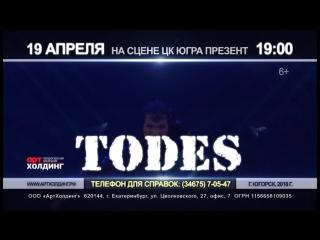 Тодэс (19апреля)_10с_-Югорск-_1_1