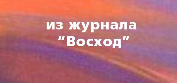Новости журнала В О С Х О Д