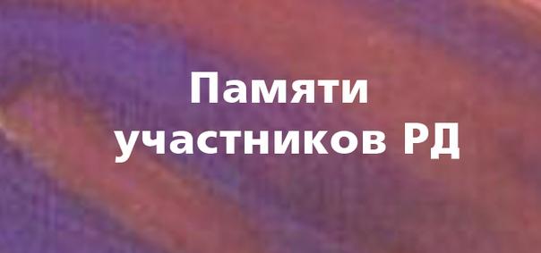 Памяти участников РД