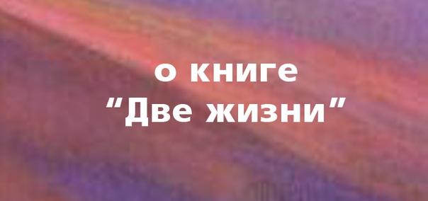 ОБСУЖДЕНИЕ книги К.А.Антаровой Две жизни