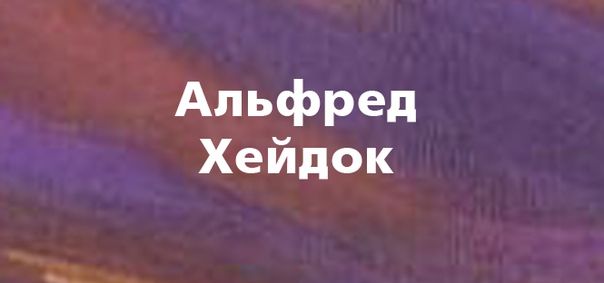 Альфред Петрович Хейдок