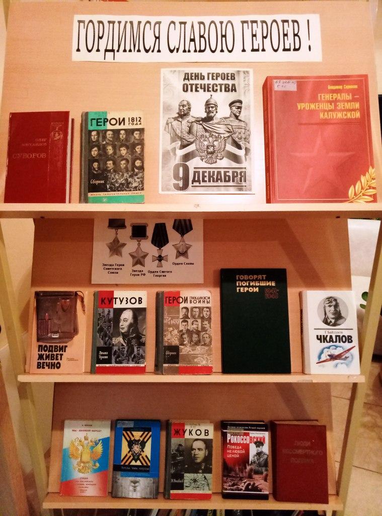 В городской библиотеке оформлена книжная иллюстрированная выставка «Гордимся славою героев!»