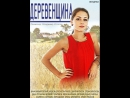 ▶️ Деревенщина 3 и 4 серия - Мелодрама