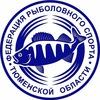Федерация рыболовного спорта Тюменской области