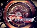 Справы фамільныя Піянеры айчыннага гандлю Беларусь 3