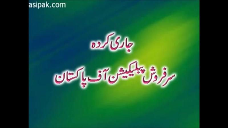 Zikr e Qalb aur Huqooqul Ibaad by Hazart Sayedina Riaz Ahmad Gohar Shahi M A