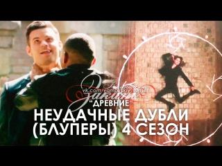 Неудачный дубли (Блуперы) 4-го сезона сериала