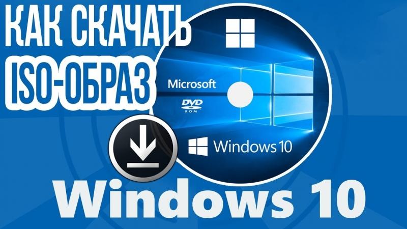[Компьютерные Секреты] Как СКАЧАТЬ ОБРАЗ последней версии Windows 10 с официального сайта и записать на Диск или Флешку