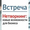 НЕТВОРКИНГ для бизнеса в Молодечно
