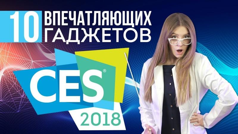 [Rozetka.ua] CES 2018 в Лас-Вегасе: 10 крутых гаджетов будущего