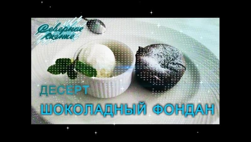 Шоколадный фондан в ресторане Северное сияние