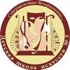Детская школа искусств №3 г. Нижневартовск