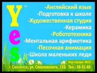 YES Смоленск Соколовского 11Б