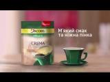 Музыка из рекламы Jacobs Monarch Crema - Мякий смак та нiжна пiнка (Украина) (2015)