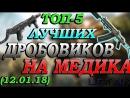 [LeonALG] Warface. ТОП-5 ЛУЧШИХ ДРОБОВИКОВ НА МЕДИКА! (12.01.18)