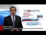 Феликс Бадаев. 18 марта 2018 выборы президента России.