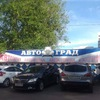 АвтоГрад Брянск