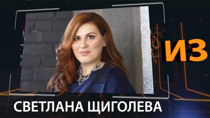 """Светлана Щиголева - руководитель компании """"Бизнес Премиум"""" в проекте ИЗвестные люди."""