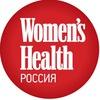 Women's Health Россия
