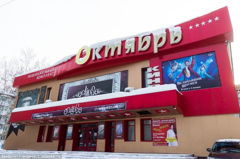 Томский «Киномир» начал работу в РК «Октябрь»