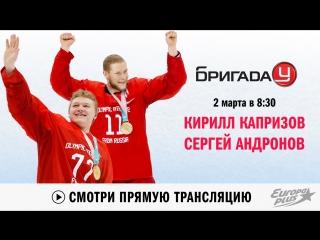 Кирилл Капризов и Сергей Андронов в Бригаде У!