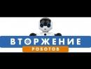 Отзывы о выставке роботов в Балаково