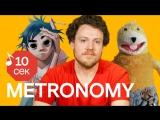 Узнать за 10 секунд | METRONOMY угадывают треки Justin Bieber, Gorillaz, One Direction и еще 32 хита