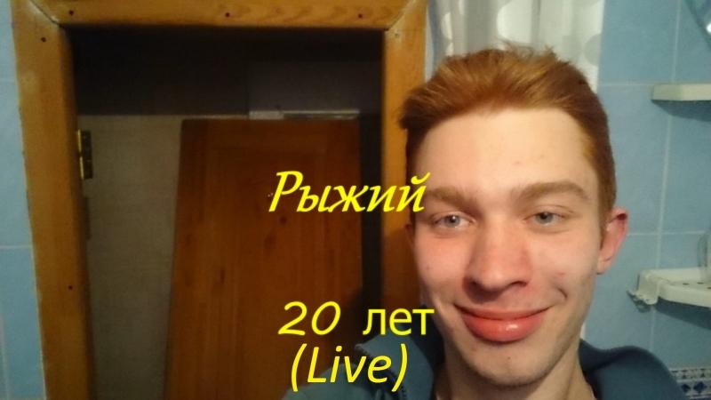 Рыжий - Двадцатничек (Live)